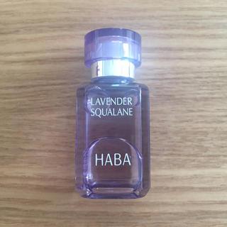 ハーバー(HABA)のHABA ラベンダースクワラン 15ml(フェイスオイル / バーム)