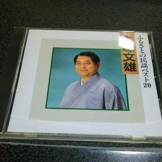 CD「大塚文雄/ふるさとの民謡ベスト20」96年盤(演歌)