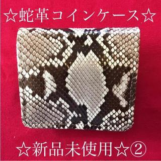 新品☆蛇革コインケース②(コインケース)