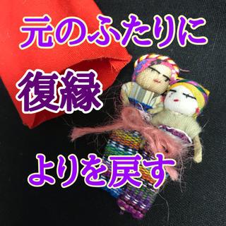 別れたふたりを復活させる人形 復縁 (その他)