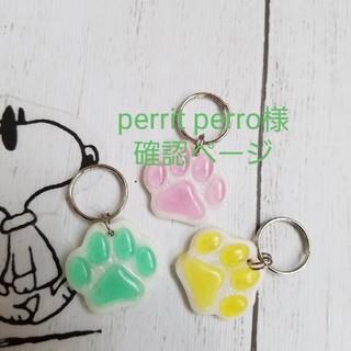 perrit perro様 ご確認用ページ(猫)