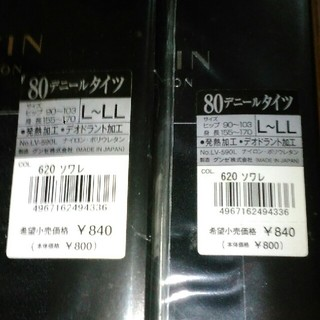 ランバン(LANVIN)の💕LANVIN80d ・2個セット 💕(タイツ/ストッキング)