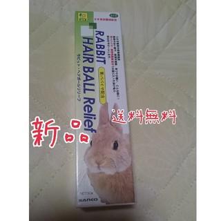【新品】ラビット・ヘアボールリリーフ  SANKO(サンコー)(小動物)