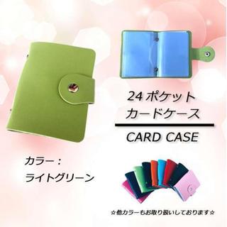 ⭐激安セール⭐ 24ポケット カードケース ライトグリーン(名刺入れ/定期入れ)