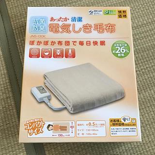 ヤマゼン(山善)の抗菌防臭 電気しき毛布(電気毛布)