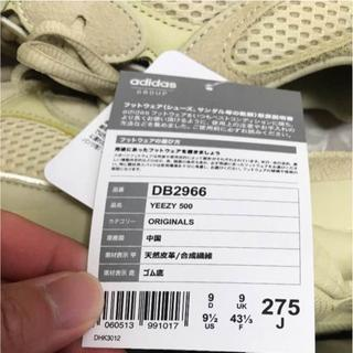 アディダス(adidas)のYEEZY BOOST 500 SUPER MOON YELLOW 27.5cm(スニーカー)