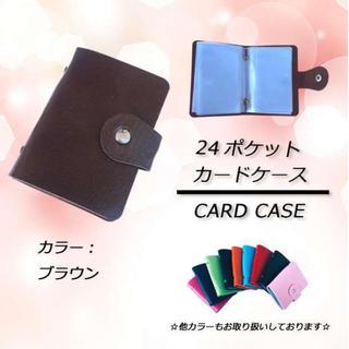 ⭐激安セール⭐ 24ポケット カードケース ブラウン(名刺入れ/定期入れ)