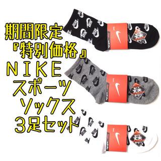 ナイキ(NIKE)の超お得価格3足セット ナイキ スポーツ ショートソックス 靴下 NIKE(ソックス)