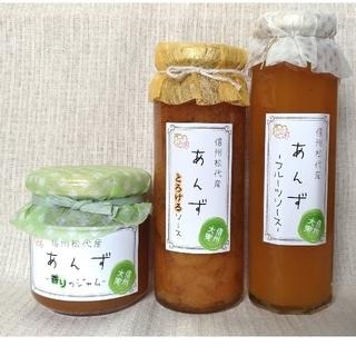 あんず農家のジャム(香り)、フルーツソース、とろけるソース(缶詰/瓶詰)