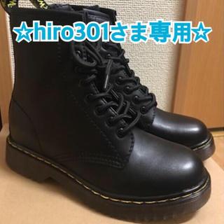 ☆hiro301さま専用☆(ブーツ)