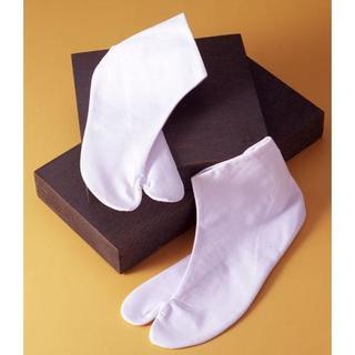 新品送料込み 男女兼用 白足袋23.0cm★成人式、結婚式、卒業式 K641(和装小物)