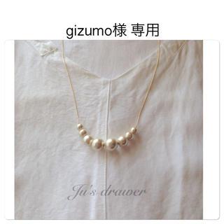 gizumo様 専用ページ(ネックレス)