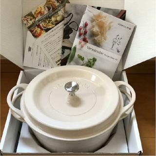 バーミキュラ(Vermicular)の新品 バーミキュラ オーブンポットラウンド 22㎝(炊飯器)