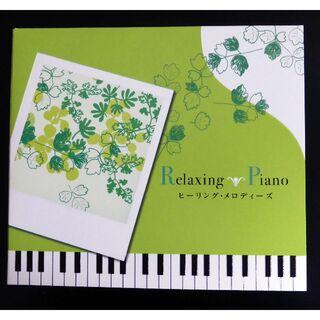 リラクシング・ピアノ~ヒーリング・メロディーズ (ヒーリング/ニューエイジ)