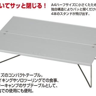 シンフジパートナー(新富士バーナー)の新品SOTO フィールドホッパーST-630(テーブル/チェア)