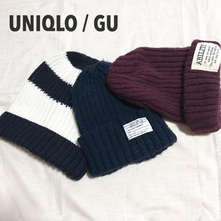 ジーユー(GU)の《UNIQLO❁GU》ニット帽3個セット(ニット帽/ビーニー)