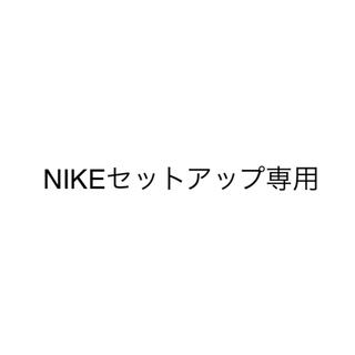 ナイキ(NIKE)の専用 NIKE セットアップ(ルームウェア)