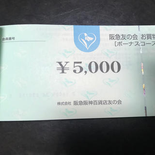 ハンシンヒャッカテン(阪神百貨店)の阪急友の会  お買い物券  ボーナス券3万円分(ショッピング)