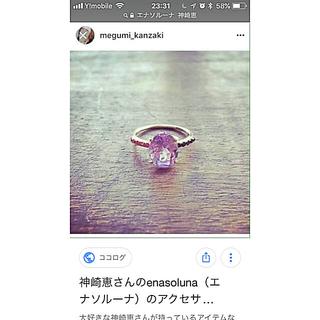 エナソルーナ(Enasoluna)のエナソルーナ  アメジスト リング 神崎恵さん使用(リング(指輪))