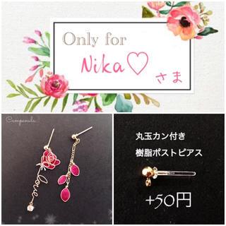 Nika♡さま専用ページ(ピアス)