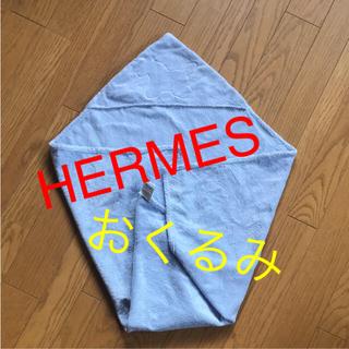 エルメス(Hermes)のエルメス おくるみ タオル(おくるみ/ブランケット)