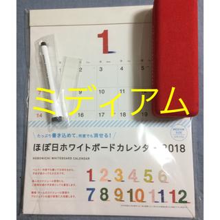 MUJI (無印良品) - ●80%OFF【未使用新品】ほぼ日2018年ホワイトボードカレンダー壁掛けカバー
