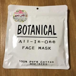ボタニスト(BOTANIST)のボタニカル  オールインワン フェイスマスク フェイスパック(パック/フェイスマスク)