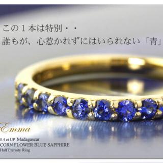 コーンフラワーブルーサファイア k18  ハーフエタニティリング・エマ(リング(指輪))