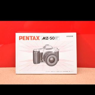 ペンタックス(PENTAX)のPENTAX ペンタックス MZ-50 取扱説明書☆TS061(フィルムカメラ)