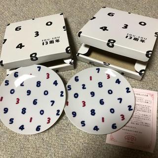 ソウソウ(SOU・SOU)のsou sou ソウソウの13周年記念小皿2枚セット新品未使用です(食器)
