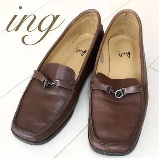 イング(ing)の新品同様!定価15000円 ing 22.5 本革 日本製 ブラウン 革靴(ローファー/革靴)
