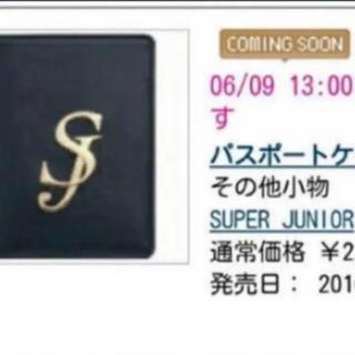 スーパージュニア(SUPER JUNIOR)の数量限定値下げ処分 super junior パスポートケース 即購入可能(ミュージシャン)