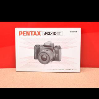 ペンタックス(PENTAX)のPENTAX ペンタックス MZ-10 使用説明書!TS017(フィルムカメラ)