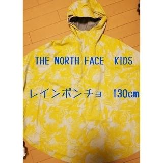 ザノースフェイス(THE NORTH FACE)のレインポンチョ  130cm(レインコート)