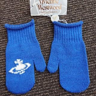 ヴィヴィアンウエストウッド(Vivienne Westwood)のVivienne Westwood ベビーミトン(手袋)