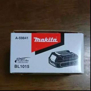 マキタ(Makita)のマキタ リチウムイオンバッテリーBL1015(バッテリー/充電器)
