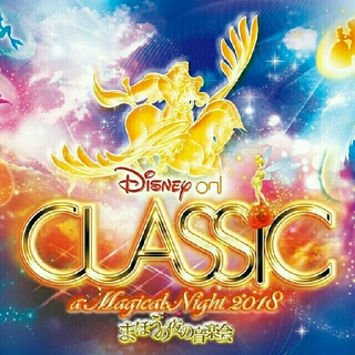 ディズニー(Disney)のディズニー・オン・クラシック 名古屋 10. 8(月) 1階 10列目 良席!(演劇)