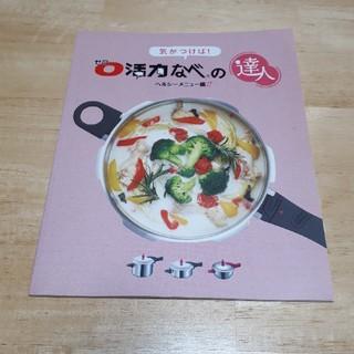 アサヒ軽金属 レシピ本