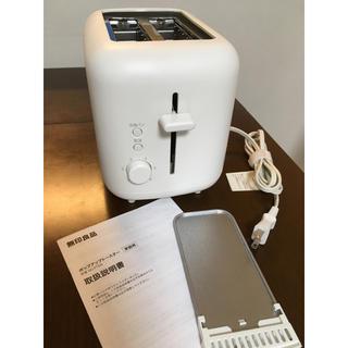 ムジルシリョウヒン(MUJI (無印良品))の無印 ポップアップトースター(2015年製)(調理機器)