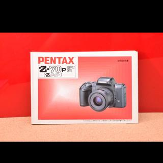 ペンタックス(PENTAX)のPENTAX ペンタックス Z-70P 使用説明書!TS034(フィルムカメラ)