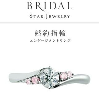スタージュエリー(STAR JEWELRY)のスタージュエリー☆婚約指輪7号 エンゲージリング(リング(指輪))