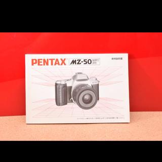 ペンタックス(PENTAX)のPENTAX ペンタックス MZ-50 使用説明書!TS025(フィルムカメラ)
