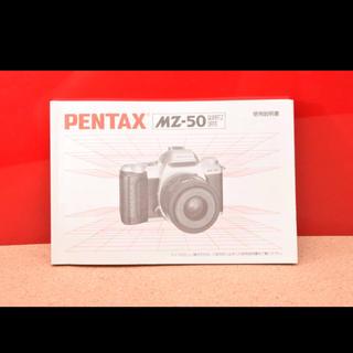 ペンタックス(PENTAX)のPENTAX ペンタックス MZ-50 使用説明書!TS020(フィルムカメラ)