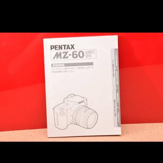 ペンタックス(PENTAX)のPENTAX MZ-60 使用説明書!TS006(フィルムカメラ)