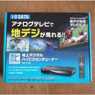 アイオーデータ(IODATA)の地デジチューナー アイオーデータ機器「HVT-T100」ほぼ未使用【送料込】(その他)
