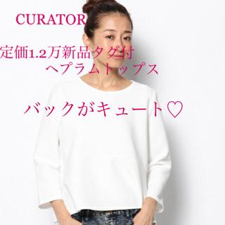 キュレーター(CURATOR)のCURATOR定価1.2万☆大人可愛いバックジップ厚手ヘプラムプルオーバー(カットソー(長袖/七分))