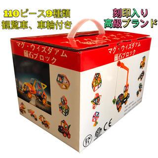 110ピース9種類 刻印有 磁石ブロック マグネットブロック 積み木 パズル  (知育玩具)