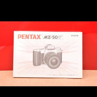 ペンタックス(PENTAX)のPENTAX ペンタックス MZ-50 取扱説明書☆TS062(フィルムカメラ)