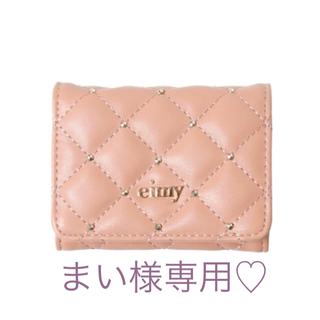 エイミーイストワール(eimy istoire)の♡ eimy istoire ♡ キルティングスタッズマルチケース pink(コインケース)