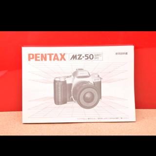 ペンタックス(PENTAX)のPENTAX ペンタックス MZ-50 取扱説明書☆TS063(フィルムカメラ)
